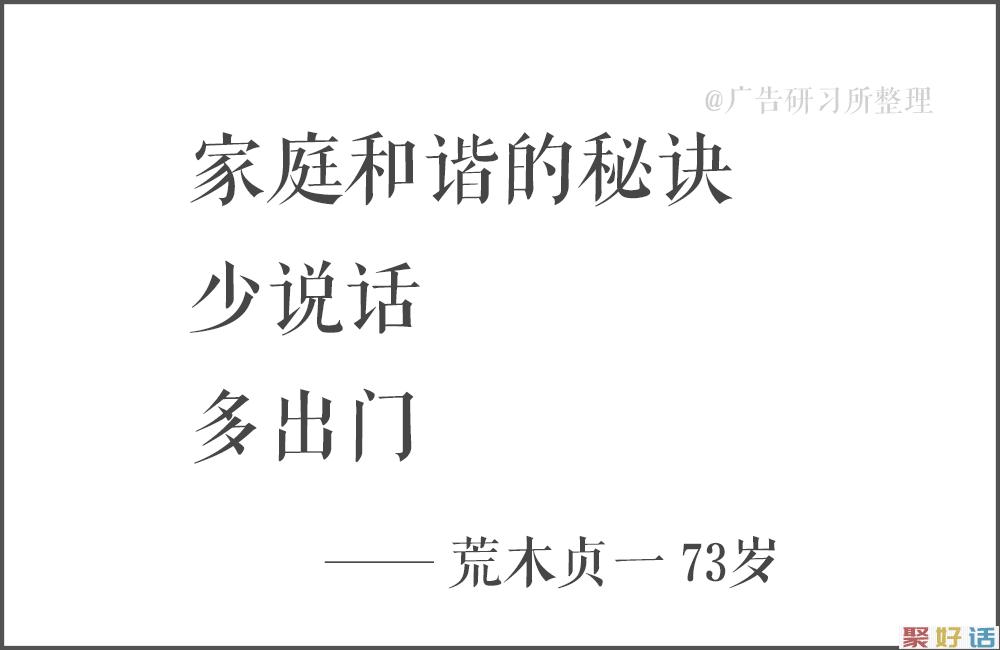 100句日本老人的退休文案 , 又心酸又好笑…插图37
