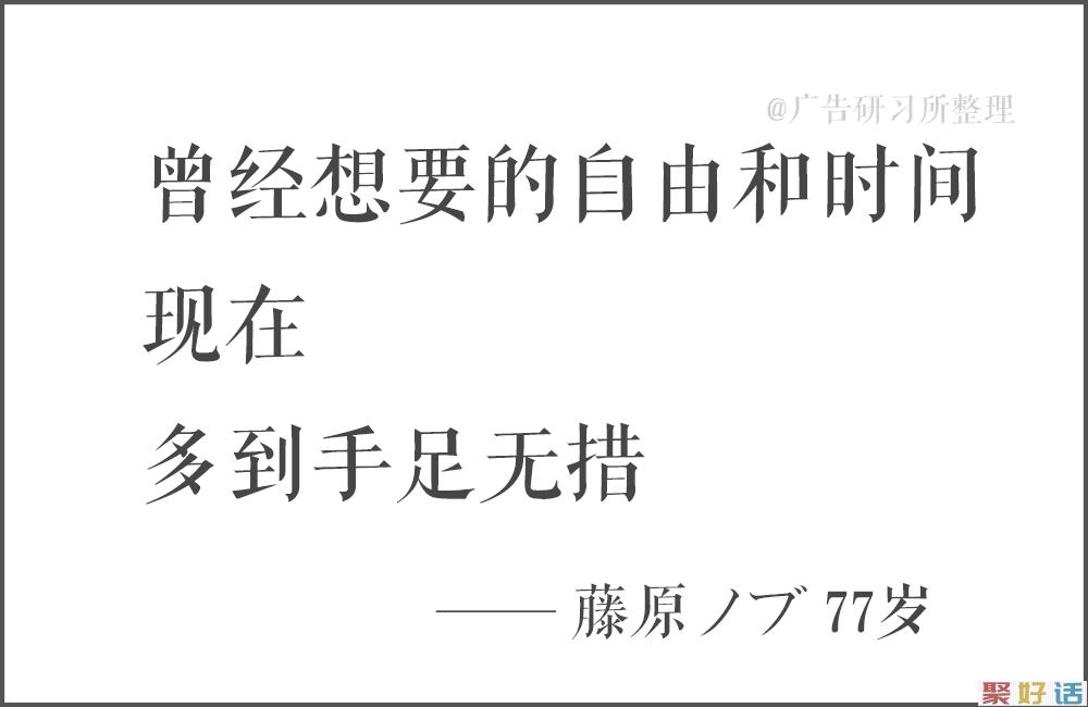 100句日本老人的退休文案 , 又心酸又好笑…插图29