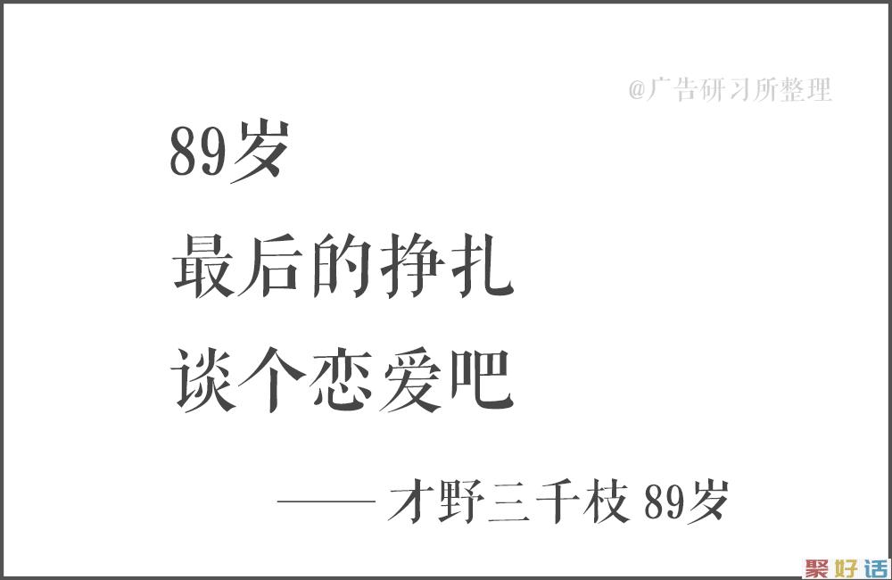 100句日本老人的退休文案 , 又心酸又好笑…插图43