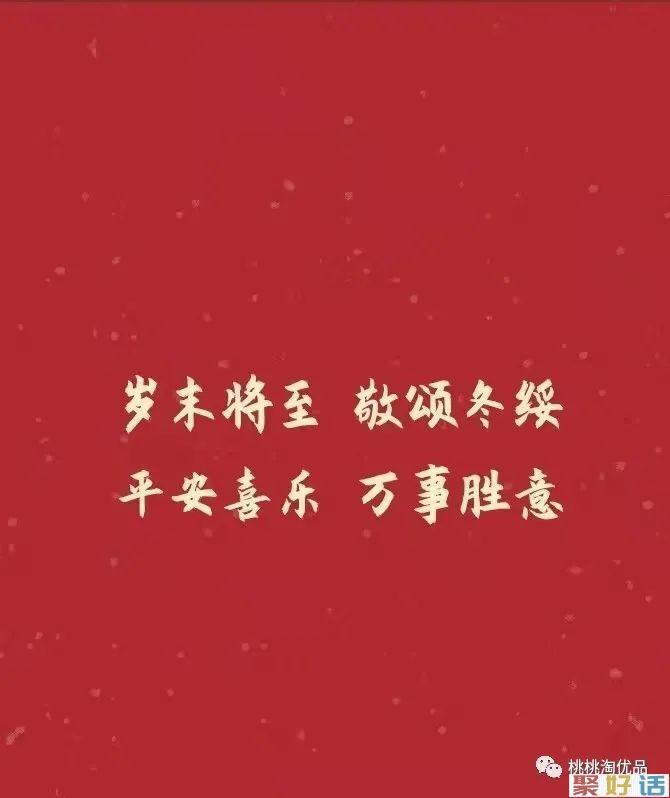 春节朋友圈文案插图
