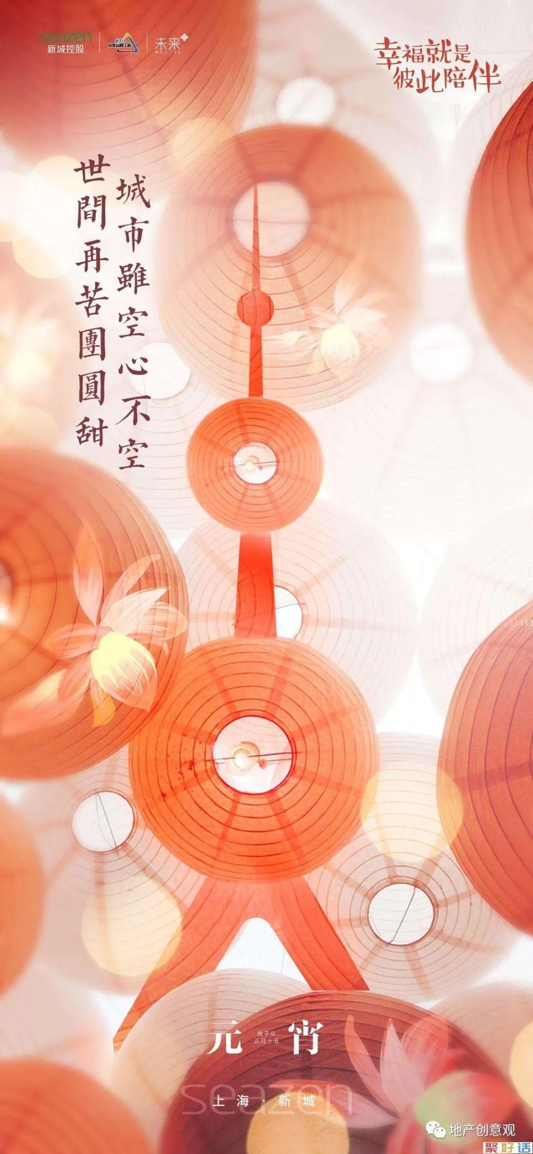 地产广告丨元宵节海报文案,来了插图29
