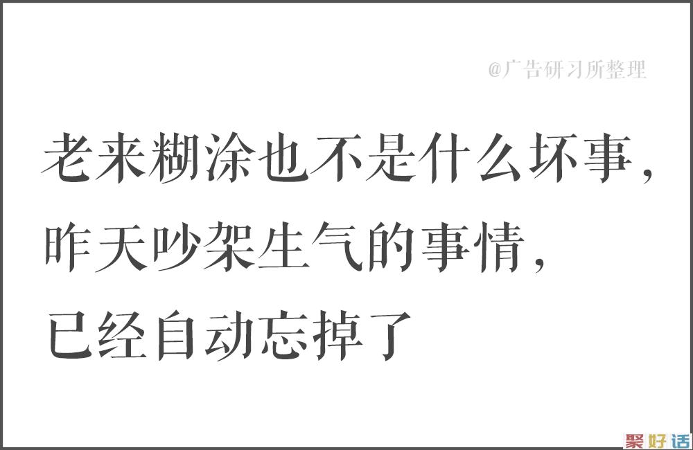 100句日本老人的退休文案 , 又心酸又好笑…插图89