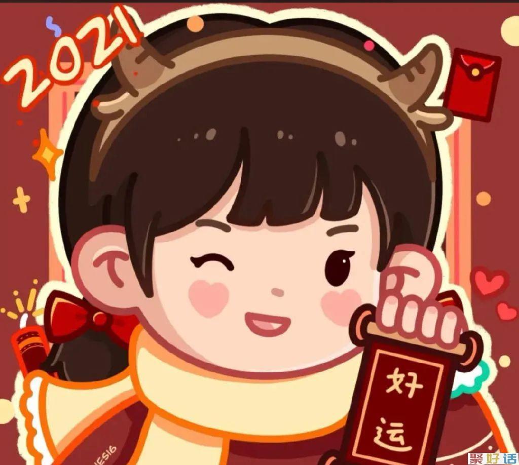 新年头像 | 春节期间朋友圈日常文案插图11