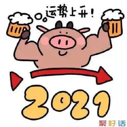 牛气又新鲜的朋友圈春节除夕文案,喜欢随便发插图5