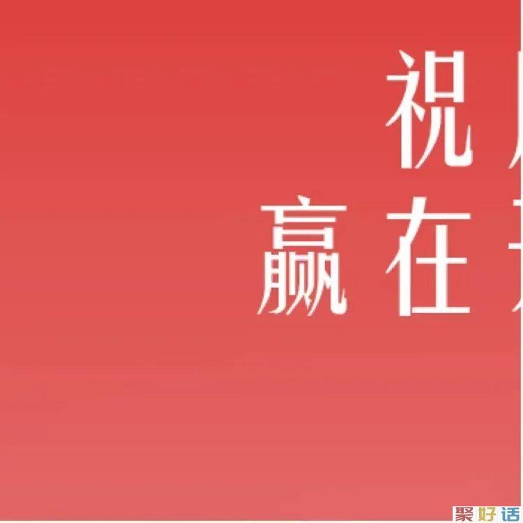 私藏春节文案,新年朋友圈九宫格必须是这个!插图18