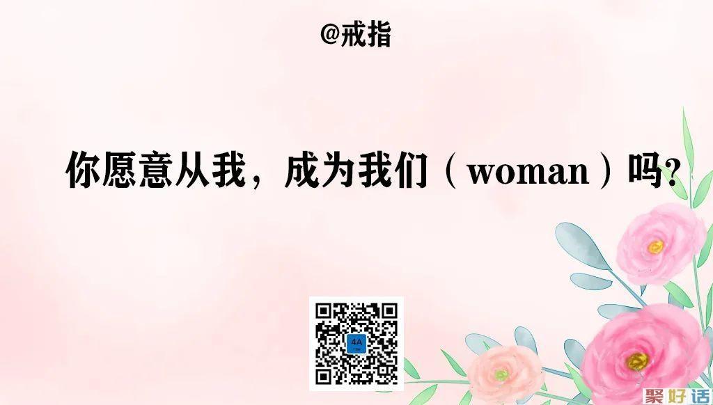 国内品牌们借势三八妇女节文案,来欣赏欣赏?插图7