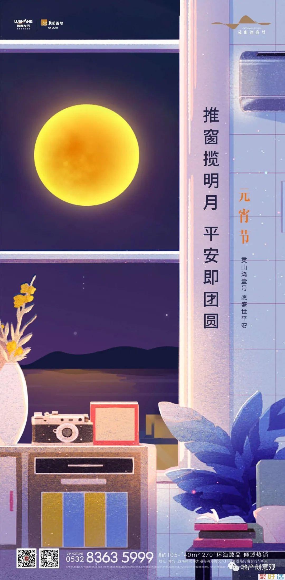 地产广告丨元宵节海报文案,来了插图73