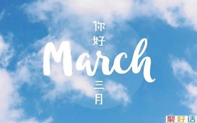 二月再见,三月你好朋友圈文案,三月你好唯美文案分享~插图2