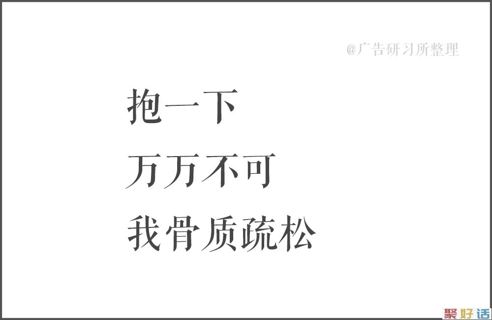 100句日本老人的退休文案 , 又心酸又好笑…插图97
