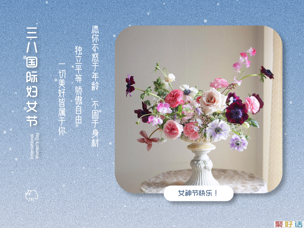 38女神节文案   愿你眼里总有光芒,手里总有鲜花插图13