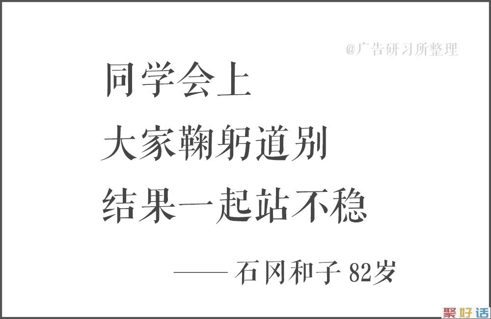 100句日本老人的退休文案 , 又心酸又好笑…插图4