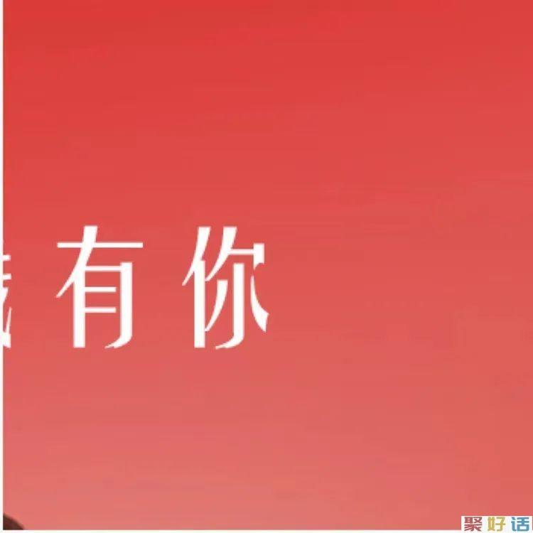 私藏春节文案,新年朋友圈九宫格必须是这个!插图50
