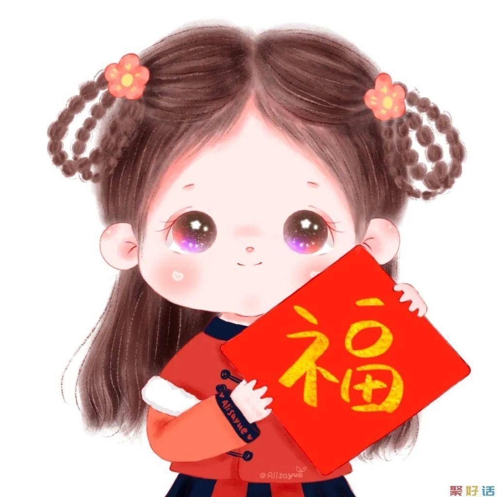 新年头像 | 春节期间朋友圈日常文案插图35