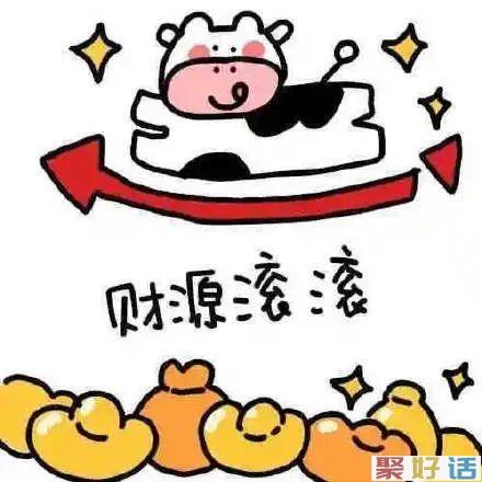 牛气又新鲜的朋友圈春节除夕文案,喜欢随便发插图11
