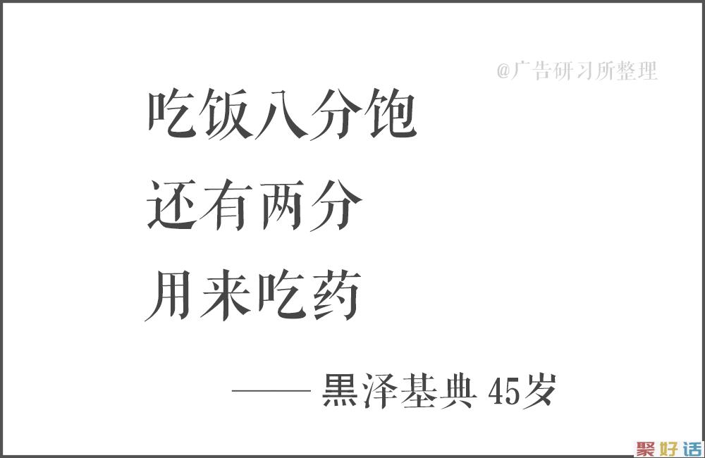 100句日本老人的退休文案 , 又心酸又好笑…插图2