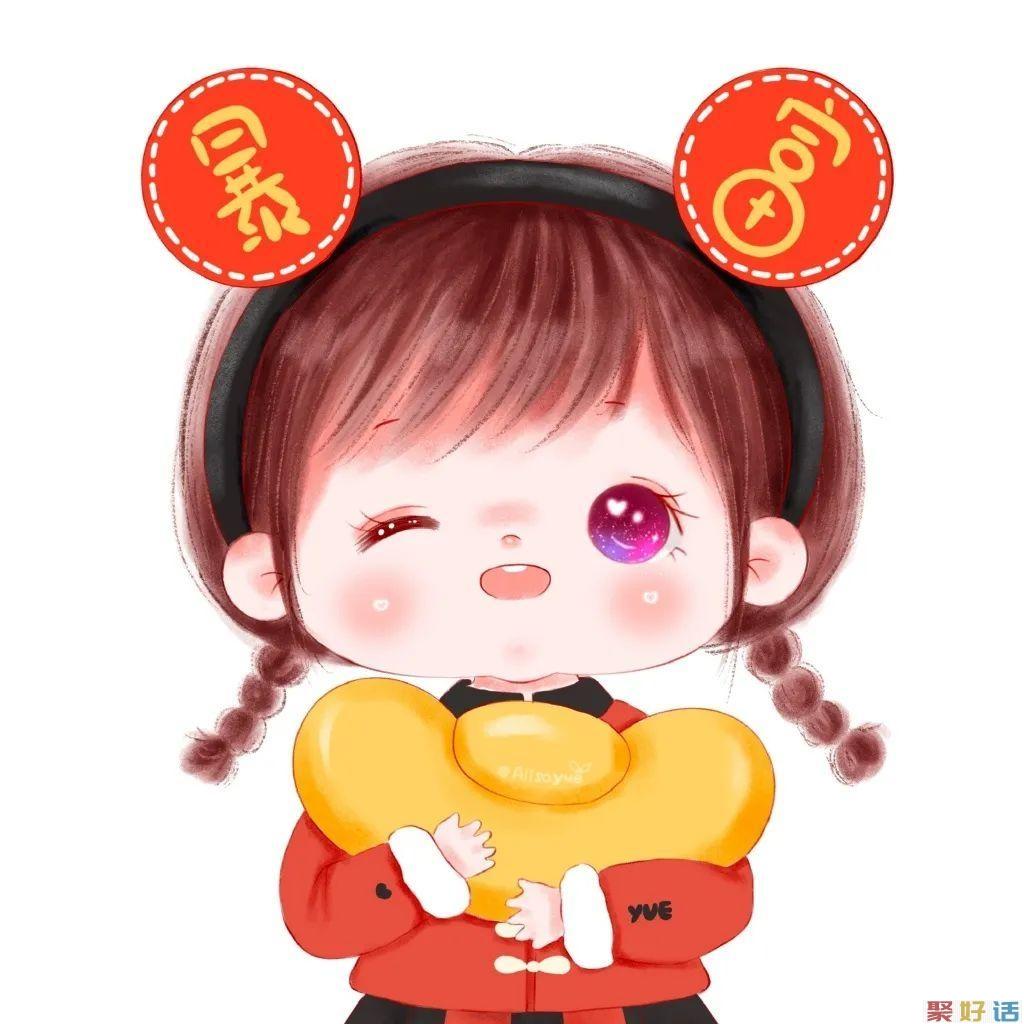 新年头像 | 春节期间朋友圈日常文案插图37