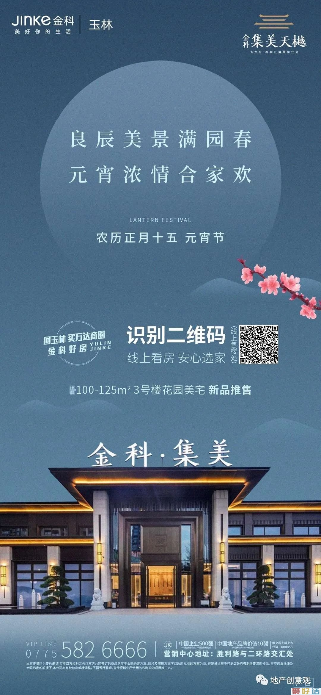 地产广告丨元宵节海报文案,来了插图177