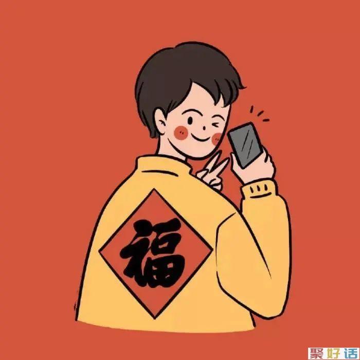 超走心的春节文案,写尽你的新年心愿!插图19