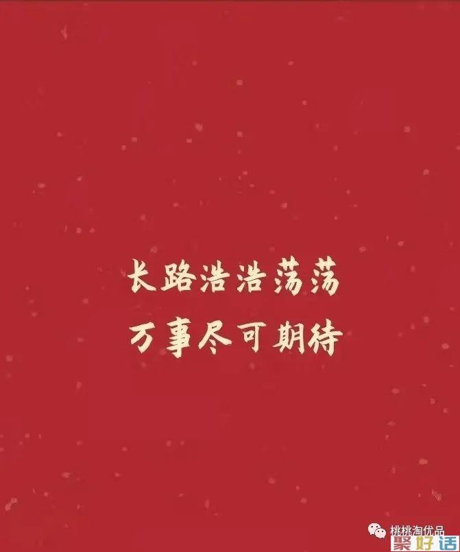 春节朋友圈文案插图2