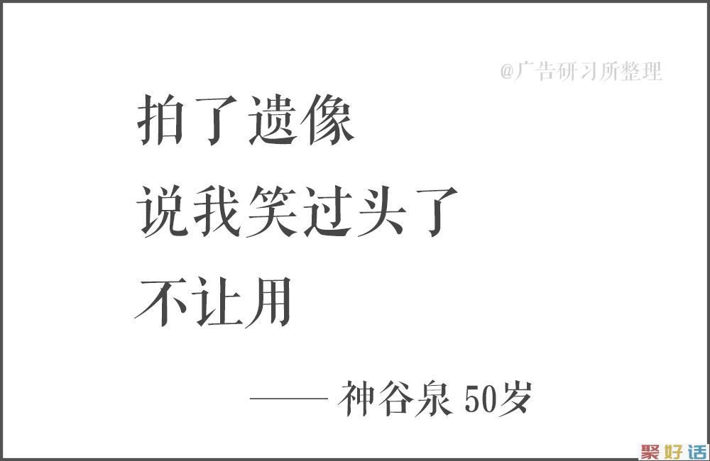 100句日本老人的退休文案 , 又心酸又好笑…插图14