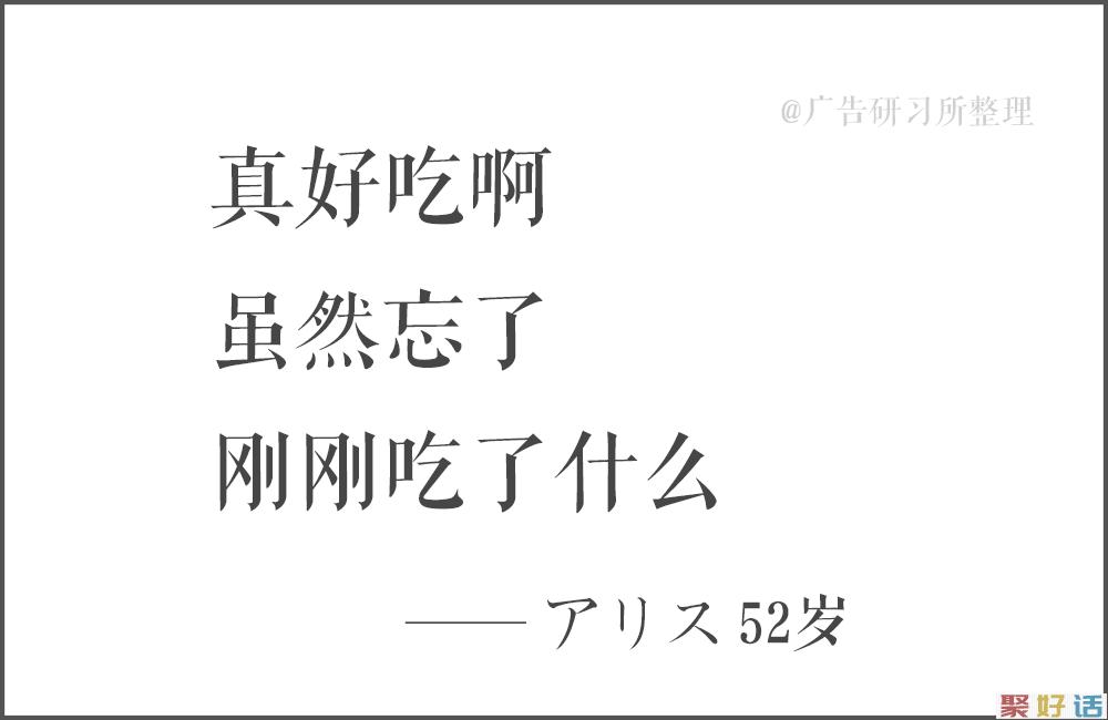 100句日本老人的退休文案 , 又心酸又好笑…插图15