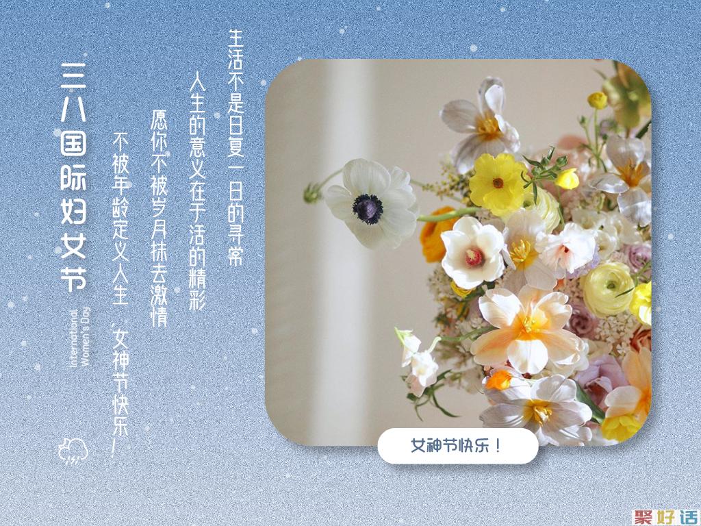 38女神节文案 | 愿你眼里总有光芒,手里总有鲜花插图8