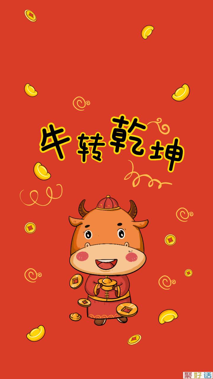 春节除夕走心文案插图