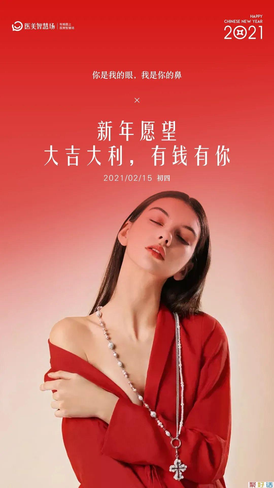 私藏春节文案,新年朋友圈九宫格必须是这个!插图57
