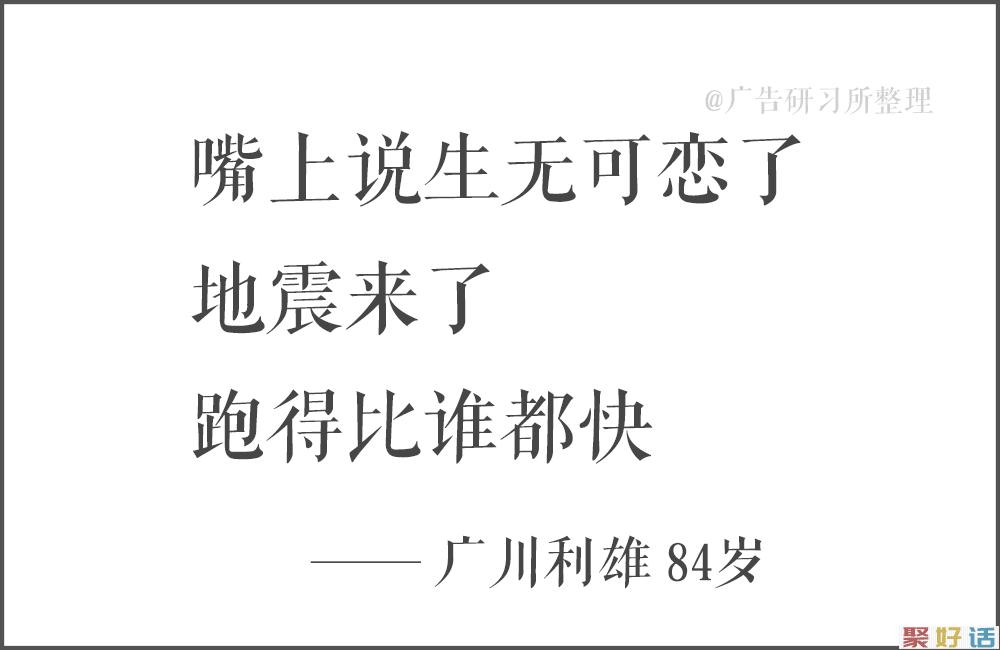 100句日本老人的退休文案 , 又心酸又好笑…插图19