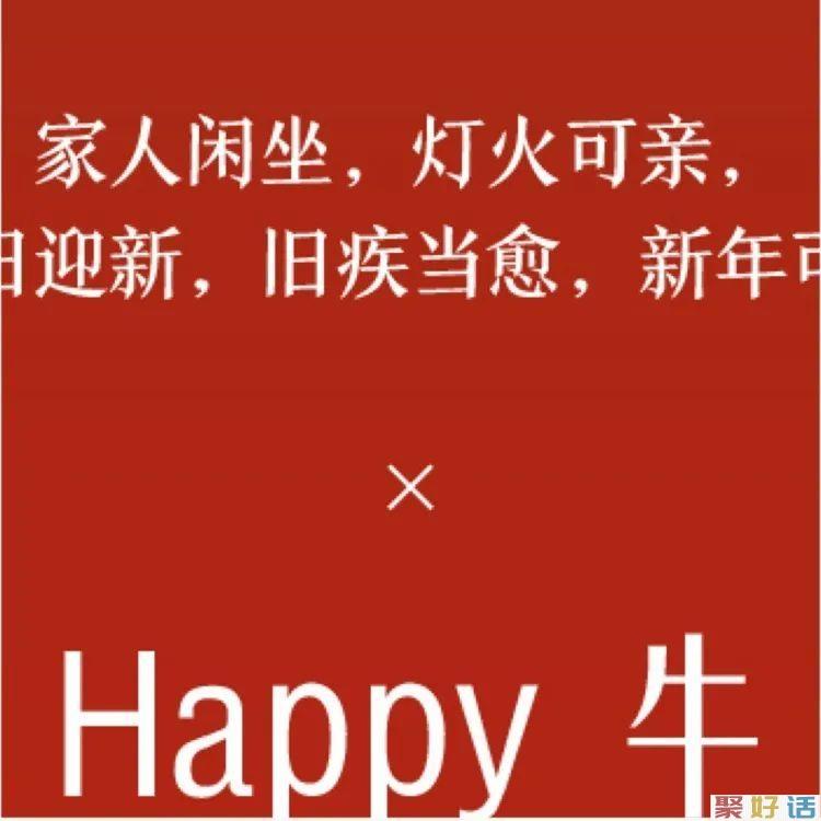 私藏春节文案,新年朋友圈九宫格必须是这个!插图9