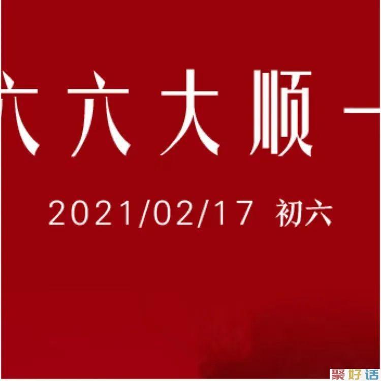 私藏春节文案,新年朋友圈九宫格必须是这个!插图69