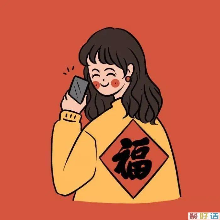 超走心的春节文案,写尽你的新年心愿!插图18