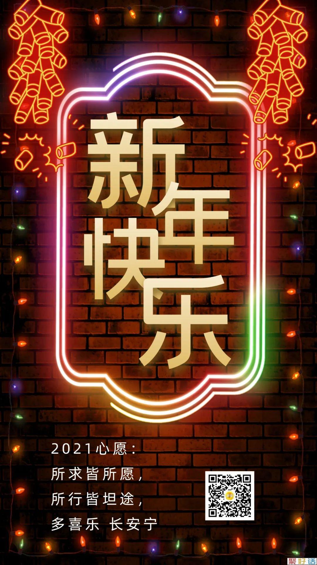 春节除夕神仙走心文案来袭!插图4