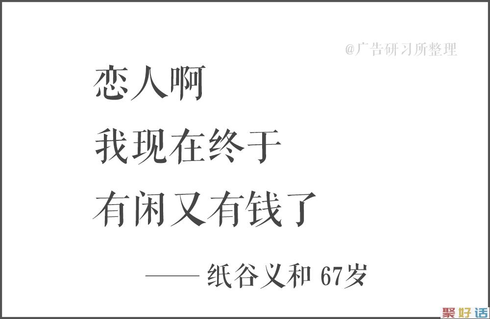 100句日本老人的退休文案 , 又心酸又好笑…插图41