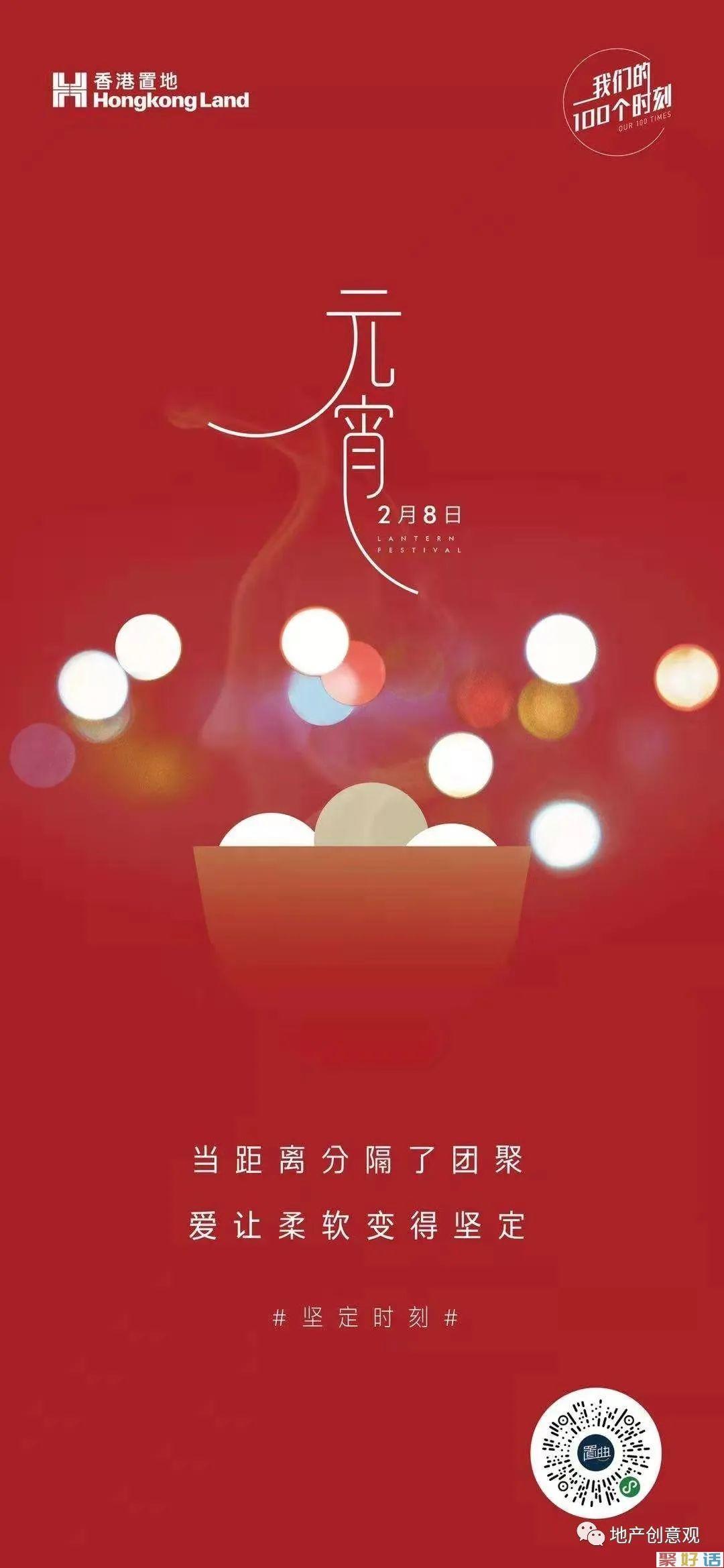 地产广告丨元宵节海报文案,来了插图39