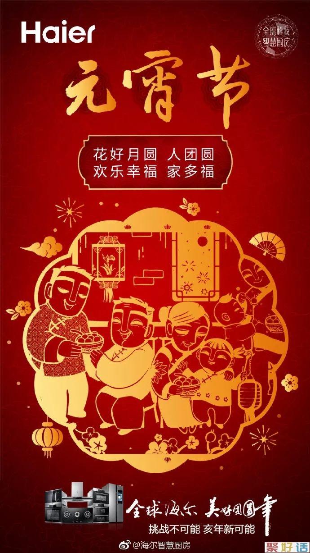 元宵节 | 祝福文案:尽享团圆,诸事圆满!插图27