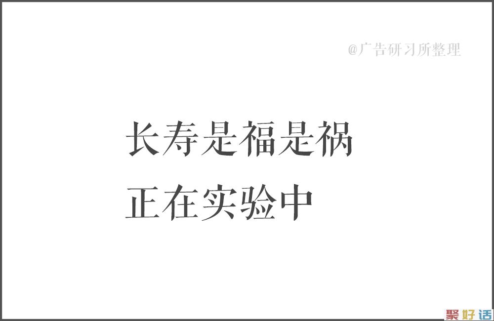 100句日本老人的退休文案 , 又心酸又好笑…插图99