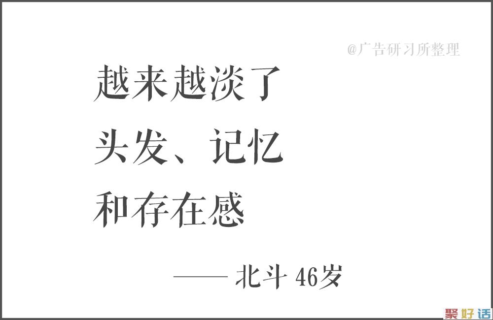 100句日本老人的退休文案 , 又心酸又好笑…插图28