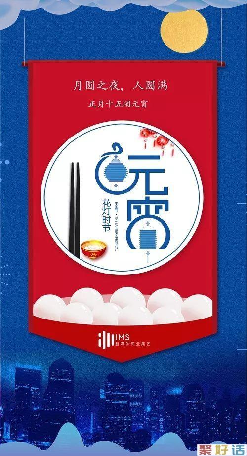 元宵节 | 祝福文案:尽享团圆,诸事圆满!插图38