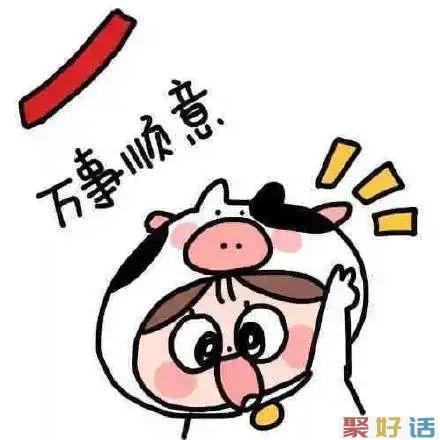牛气又新鲜的朋友圈春节除夕文案,喜欢随便发插图12