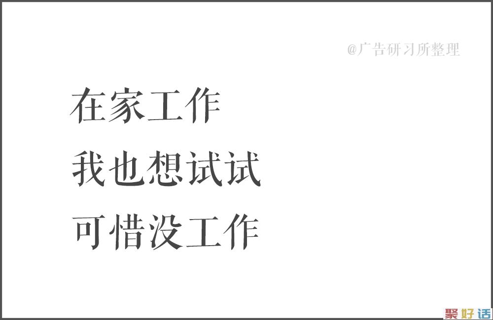 100句日本老人的退休文案 , 又心酸又好笑…插图92