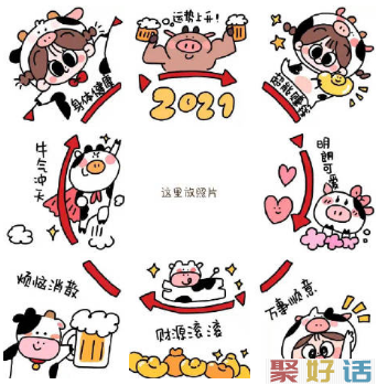 牛气又新鲜的朋友圈春节除夕文案,喜欢随便发插图3