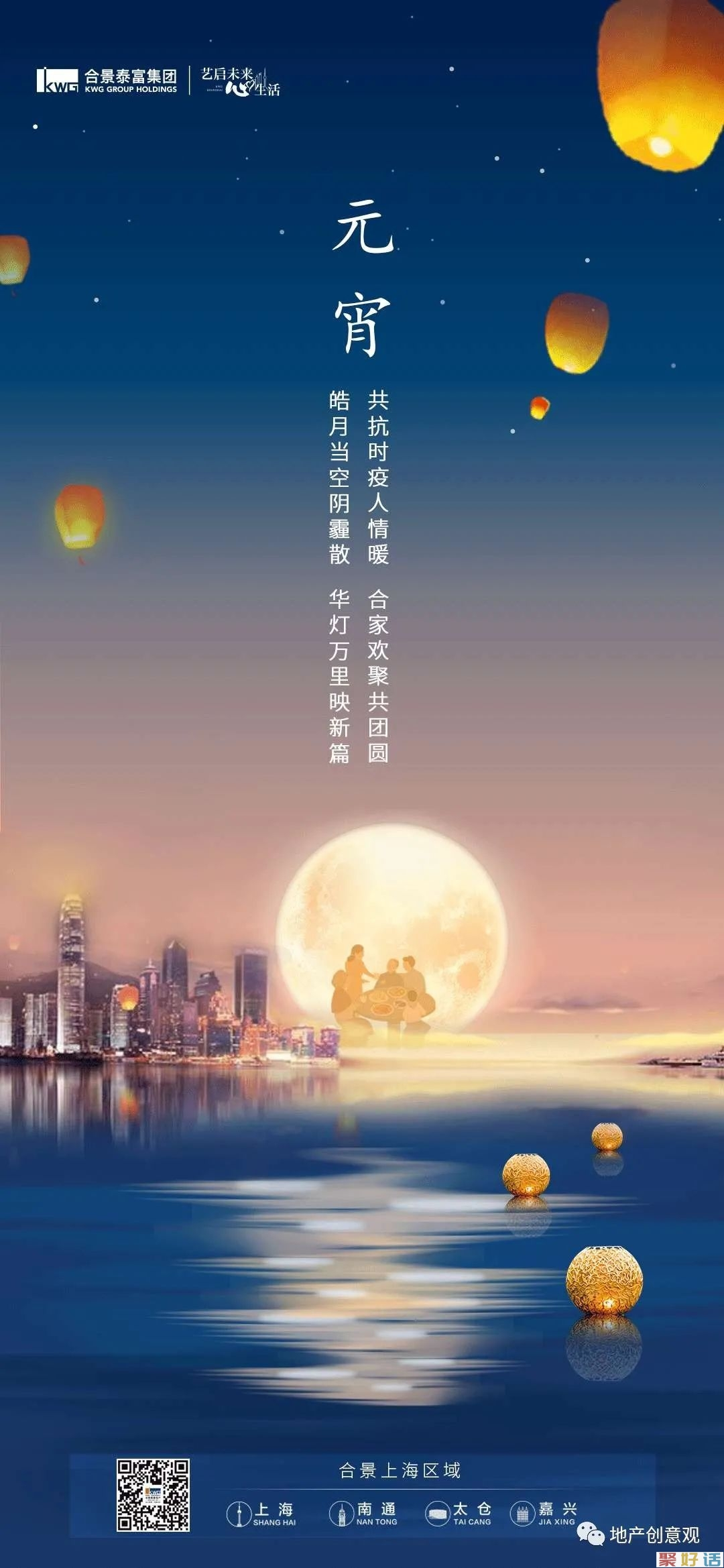 地产广告丨元宵节海报文案,来了插图52