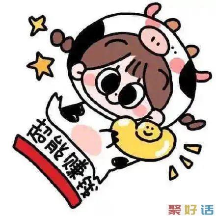 牛气又新鲜的朋友圈春节除夕文案,喜欢随便发插图6