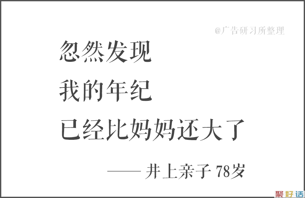 100句日本老人的退休文案 , 又心酸又好笑…插图13