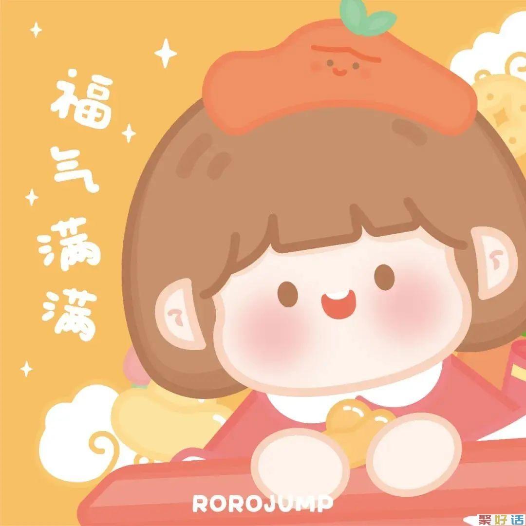 超走心的春节文案,写尽你的新年心愿!插图25
