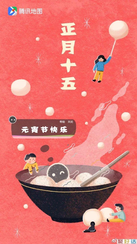元宵节 | 祝福文案:尽享团圆,诸事圆满!插图25