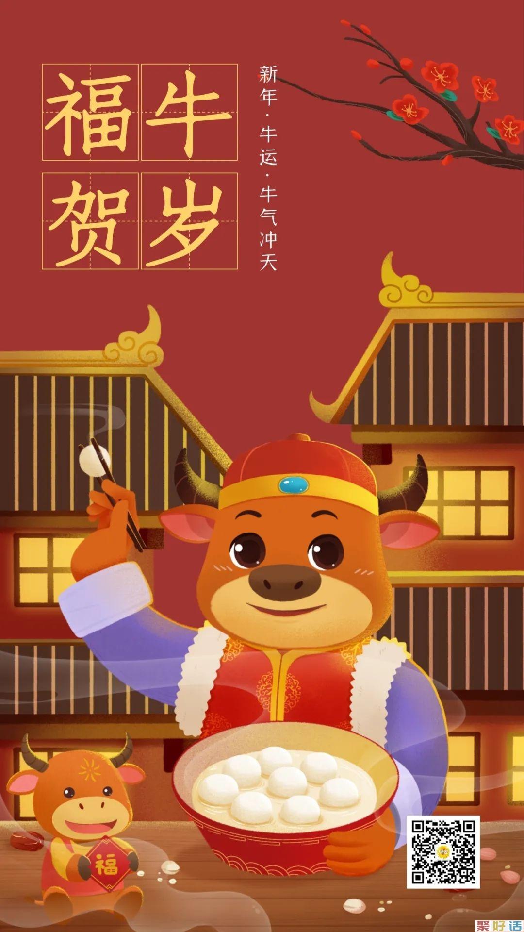 春节除夕神仙走心文案来袭!插图10
