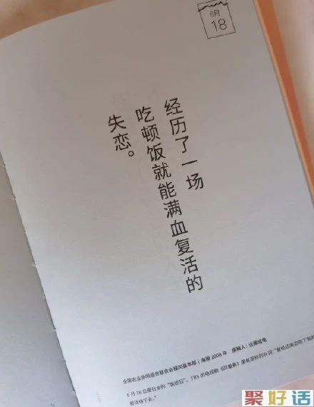 日本广告文案,洞察无敌插图14