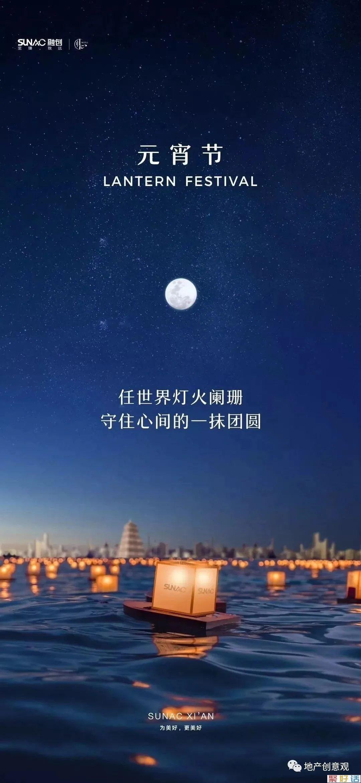 地产广告丨元宵节海报文案,来了插图17